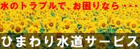 ひまわり水道サービスホームページ